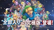 Hyrule Warriors: Definitive Edition - Characters Trailer
